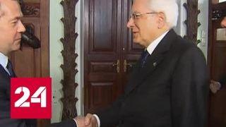 Президент Италии встретился с российским премьером