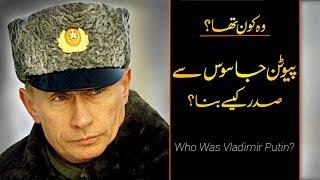 Wo Kon Tha # 11 | Who is Putin? | Usama Ghazi