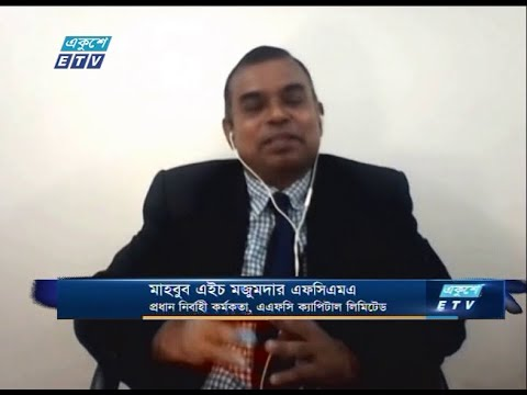 ETV Business || মাহবুব এইচ মজুমদার এফসিএমএ-প্রধান নির্বাহী কর্মকর্তা,  এএফসি ক্যাপিটাল লিমিটেড
