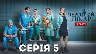 Черговий лікар-5 (Серія 5)