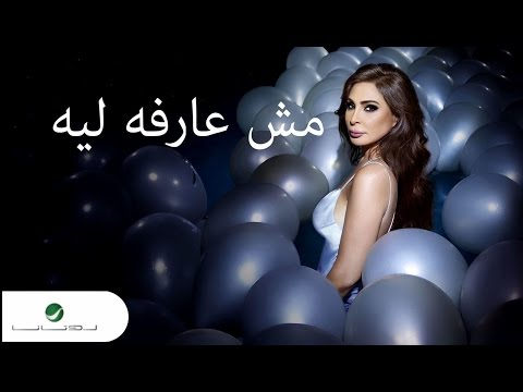elissa mesh arfa laih with lyrics