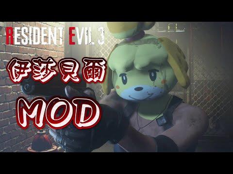 伊莎貝爾 MOD Resident Evil 3 remake Demo (生化危機3 重製版)