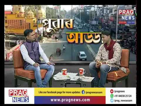 Puwar Adda with Anshuman- Hilarious, humorous, rib tickling Assamese show