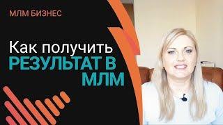 Успех в МЛМ бизнесе | Как получить результат в сетевом маркетинге