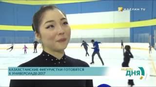 Казахстанские фигуристки готовятся к Универсиаде 2017