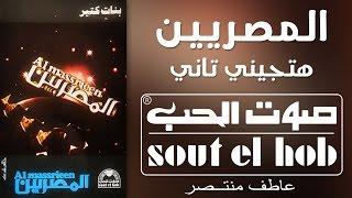 Hatgeeny Tany El Masreyeen Official تحميل MP3
