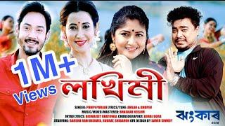 LAKHIMI Buwari | Pompi Purabi | Barsha Rani Bishaya | Shibaron | New Assamese Song 2020