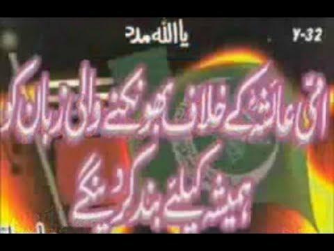 Voice of Islam