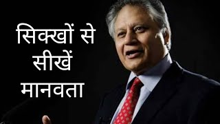 learn humanity from sikh's (shiv khera)