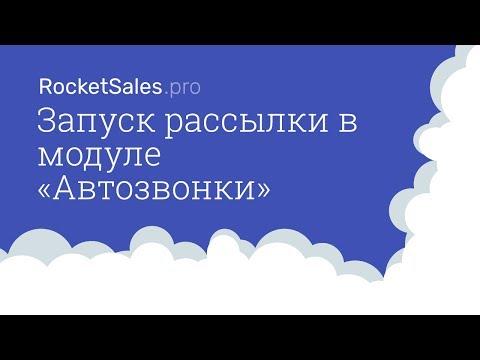 Видеообзор RocketSales