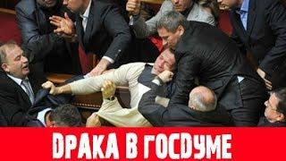 СРОЧНО! Депутаты ИЗБИЛИ Кудрина в Госдуме. Последние новости 30.05.2018