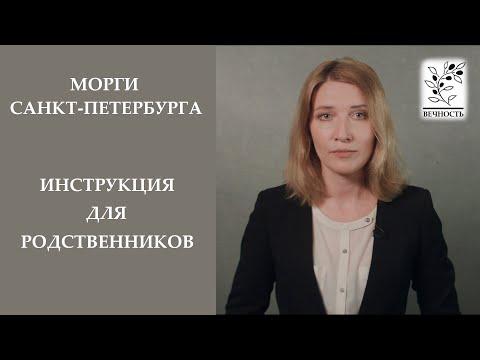 Морги Санкт-Петербурга: инструкция для родственников.