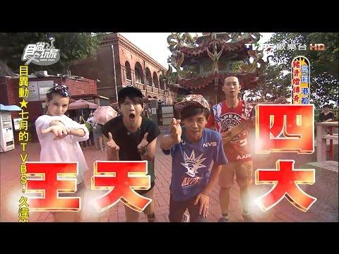 食尚玩家 浩角翔起VS.莎烈【高雄】港都 豬骨燈傳奇(上)