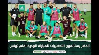 Les Verts se préparent pour le match face à la Tunisie