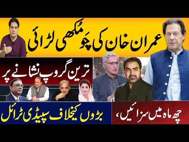 Imran Khan in Action | جہانگیر ترین گروپ نشانے پر