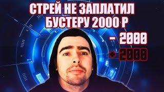 СТРЕЙ - КОНФЛИКТ С БУСТЕРОМ
