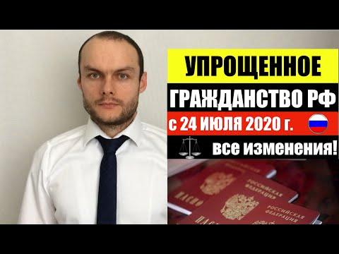 УПРОЩЕННОЕ ГРАЖДАНСТВО РФ с 24 июля 2020 г.  Обо всех Изменениях. Миграционный юрист. адвокат