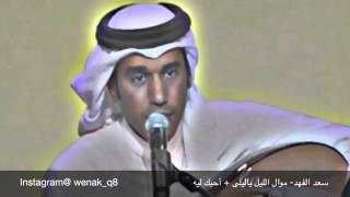 اغاني حصرية سعد الفهد - موال الليل ياليلى + أحبك ليه تحميل MP3