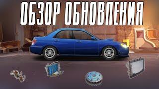 Уличные Гонки - Обзор обновления: Subaru WRX STi 2005 и много разных вкусностей😋 v1.8.5