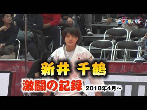 新井千鶴 激闘の記録