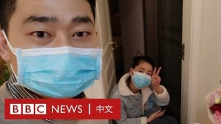 肺炎疫情微紀錄片:武漢「封城」之後- BBC News 中文