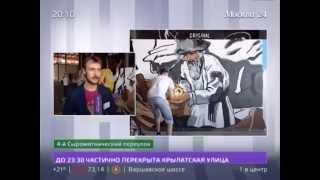 «Винзавод» стал площадкой межнационального конкурса граффити