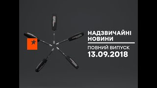 Чрезвычайные новости (ICTV) - 13.09.2018
