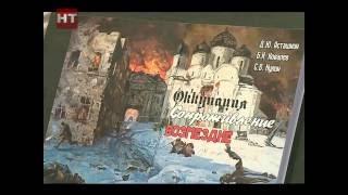 Историки Великого Новгорода и Санкт-Петербурга выпустили книгу о нацистском режиме на Новгородской земле