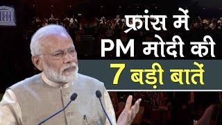 France में PM मोदी की 7 बड़ी बातें | G7 | Paris | PM Modi in France