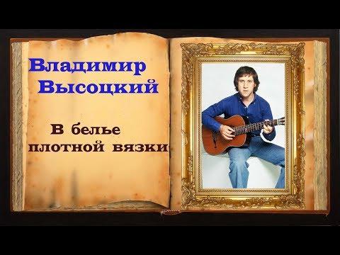 Владимир Высоцкий. В белье плотной вязки