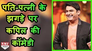 शराबी Husband और उसकी Wife की Fight पर Kapil Sharma की Comedy