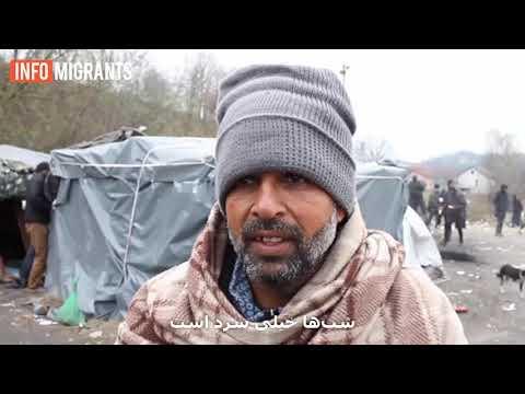 مهاجران در مرز بوسنیا با کرواسیا