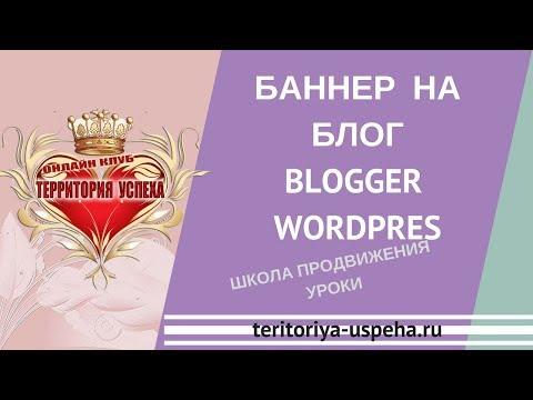 Как  добавить  баннер на блог, при помощи картинки  blogger  wordpress