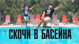 Скочи в басейна ПРЕДИЗВИКАТЕЛСТВО!