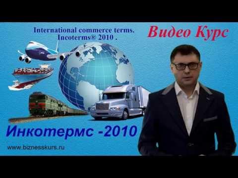 Видео курс | Инкотермс 2010 | условия и правила, международной поставки Инкотермс.