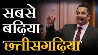 सबसे बढ़िया छत्तीसगढ़िया | Chhattisgarh Bounce Back | Dr Vivek Bindra