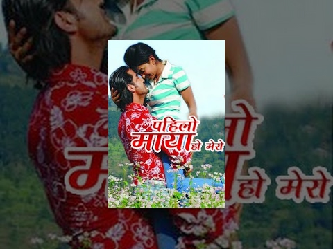 Pahilo Maya Ho Mero | Nepali Movie
