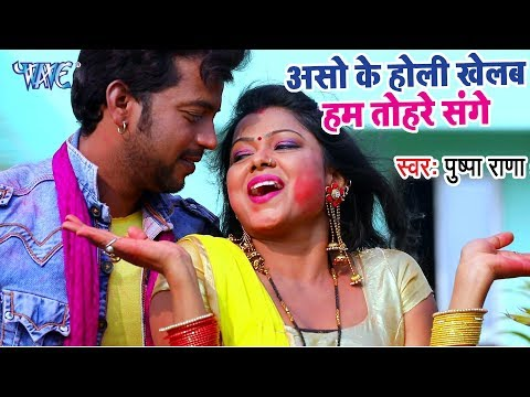 Download Pushpa Rana का सुपरहिट होली VIDEO SONG - Aso Ke Holi Khelab - Superhit Bhojpuri Holi Songs 2018 HD Video