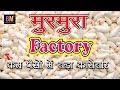 Puffed Rice Making business : कम पैसों में बड़ा कारोबार : Business Mantra
