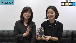 本編公開!役所広司主演で映画公開!著者出演『孤狼の血』『凶犬の眼』柚月裕子