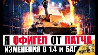 СРОЧНО! ПАТЧ 1.4... Я ОФИГЕЛ, КОГДА УЗНАЛ! World of Tanks