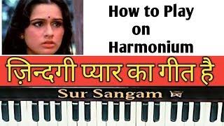Zindagi Pyar Ka Geet Hai I harmomium I Keboard Piano I Sur Sangam I Souten I Lata Mangeshkar