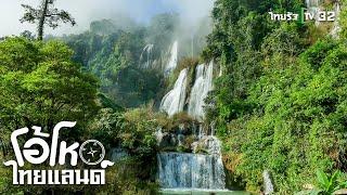 น้ำตกทีลอซู น้ำตกที่สวยที่สุดในประเทศไทย | โอ้โห ไทยแลนด์ | 08-12-62 | 2/2