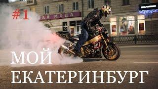 Мой Екатеринбург. Байкеры.