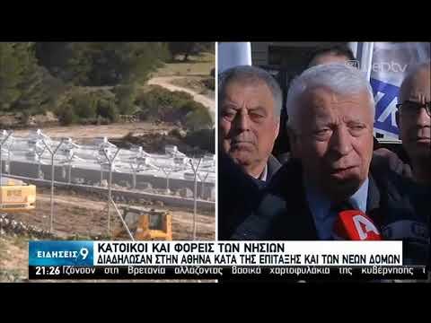 Εντός Φεβρουαρίου η συνάντηση Μηταράκη με Περιφερειάρχη-Δημάρχους του Β.Αιγαίου|13/02/20 | ΕΡΤ