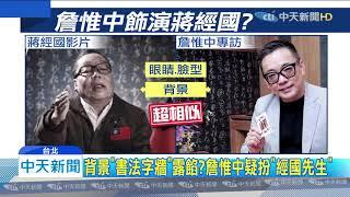 20200110中天新聞 超像!「經國回來了」短片熱播 疑詹惟中扮演