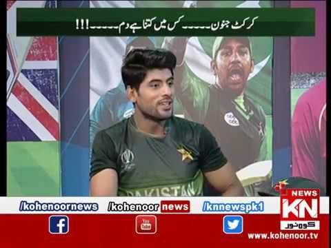 Kis Main Kitna Hain dum 04 July 2019| Kohenoor News Pakistan