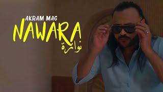 Akram Mag - Nawara | نوارة (Clip Officiel)