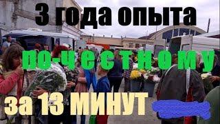 8 Марта продажа цветов! как продать тюльпан от выбора МеСта до ВырУчки.