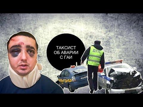Таксист об аварии с ГАИ